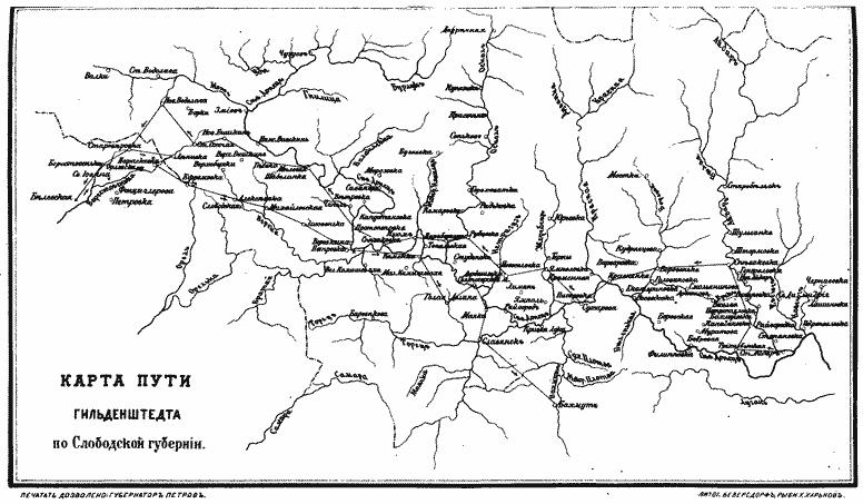 Карта путешествия Гильденштедта