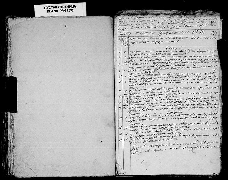 Метрическая книга Рождество-Богородицкой церкви села Алексеевка за 1791 год