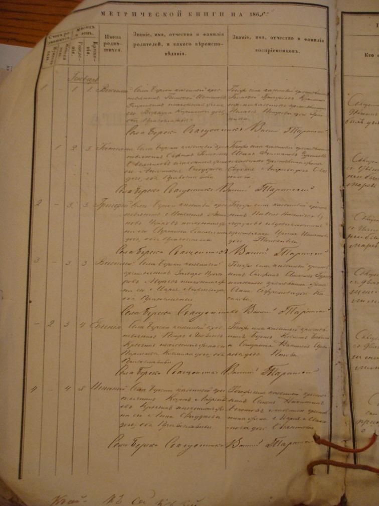 Метрическая книга Береки за 1865 год
