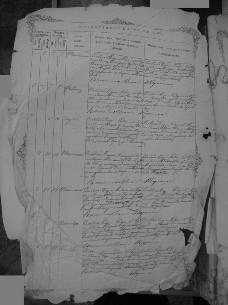 Метрическая книга Береки за 1871 год