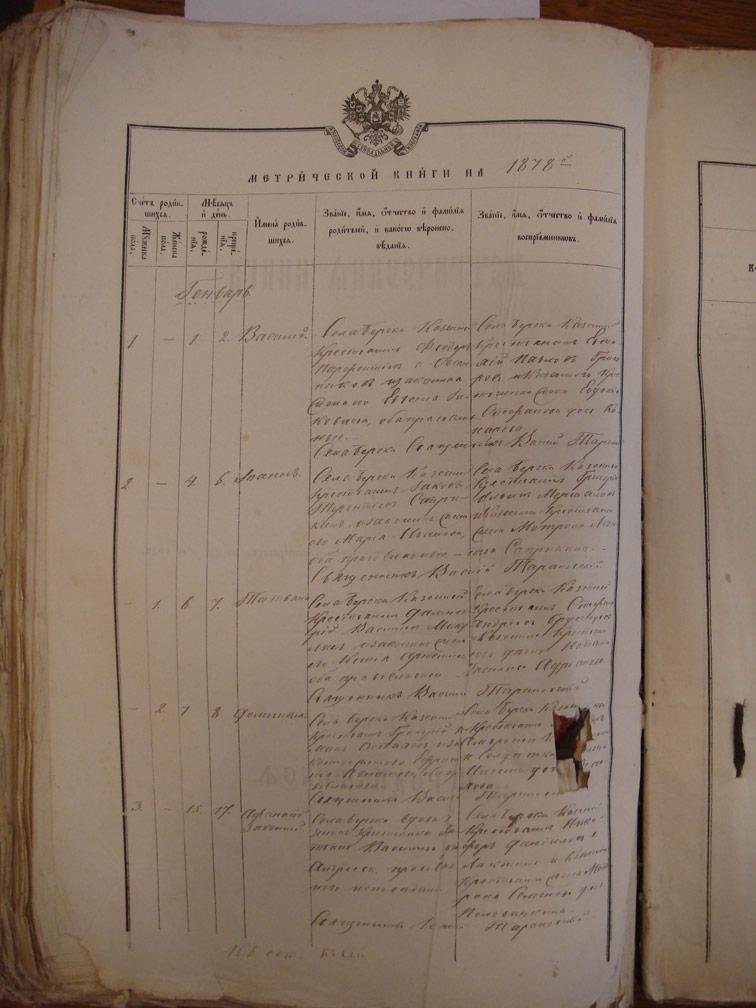 Метрическая книга Вознесенской церкви села Берека за 1878 год