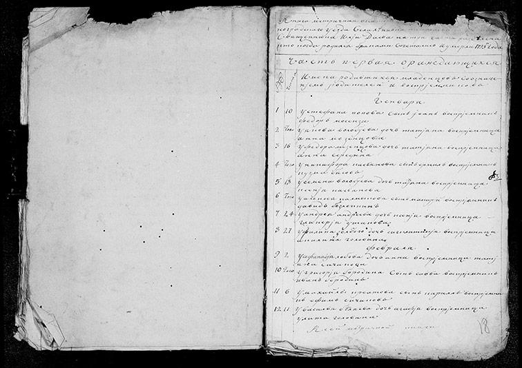Метрическая книга Николаевской церкви села Ленивка за 1793 год
