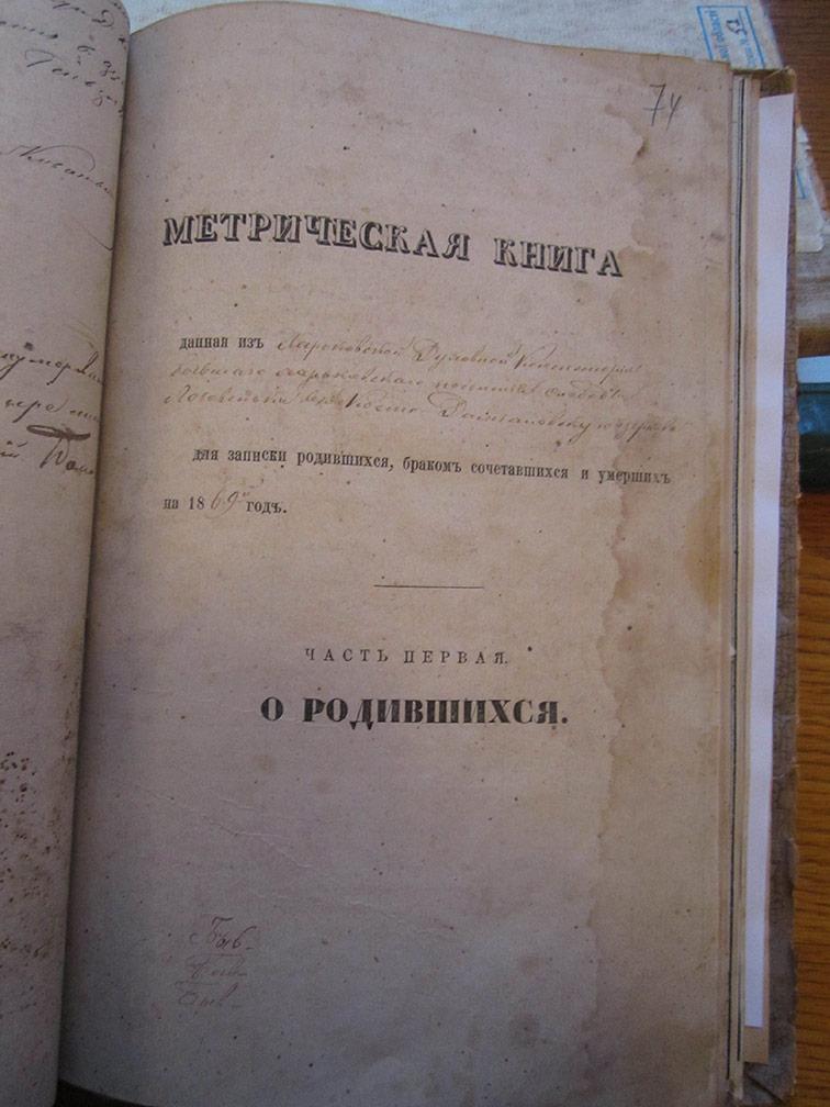 Метрическая книга Космо-Дамиановской церкви села Лозовеньки за 1869 год