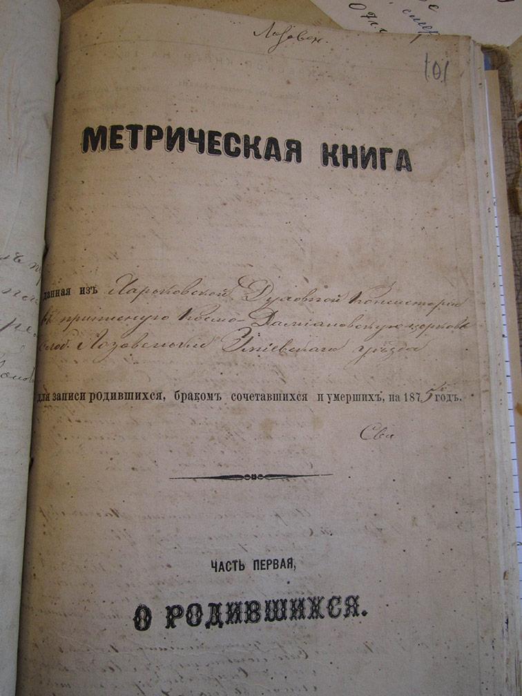 Метрическая книга Космо-Дамиановской церкви села Лозовеньки за 1875 год