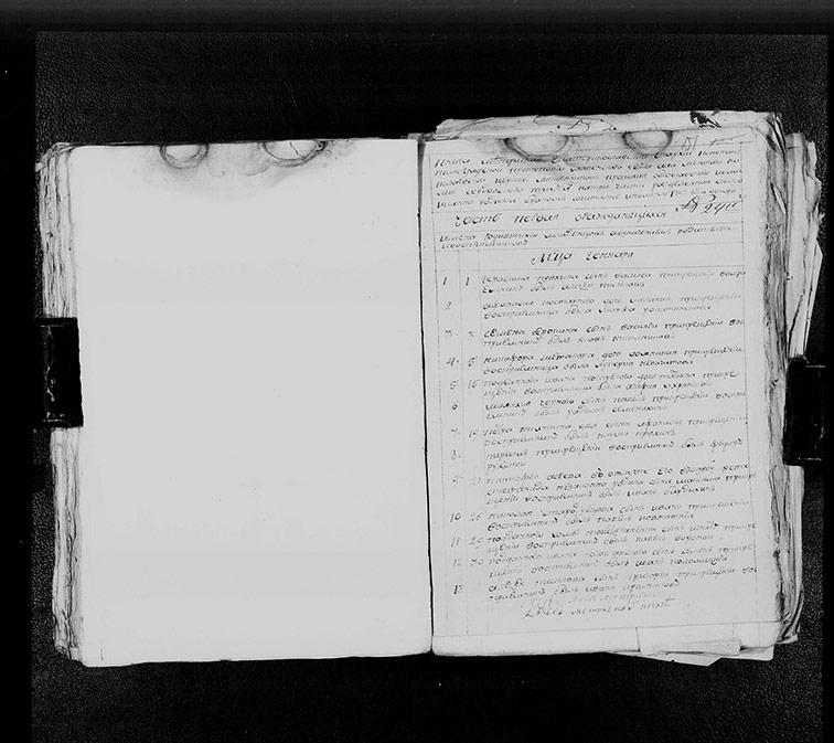 Метрическая книга Николаевской церкви села Меловая за 1793 год