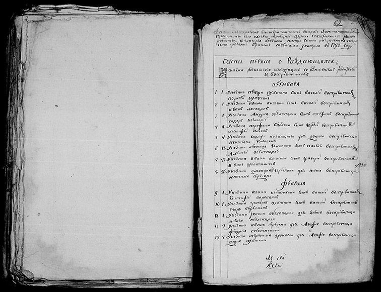 Метрическая книга Троицкой церкви села Охочее за 1792 год
