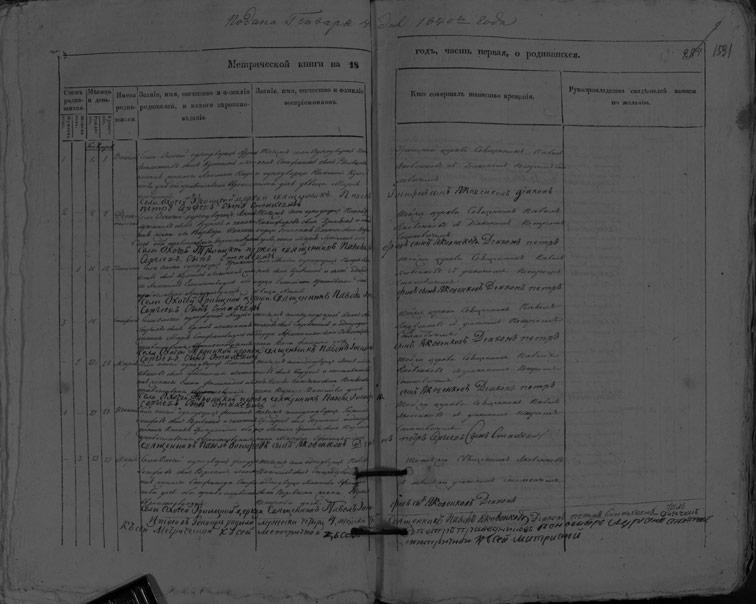 Метрическая книга Троицкой церкви села Охочее за 1839 год