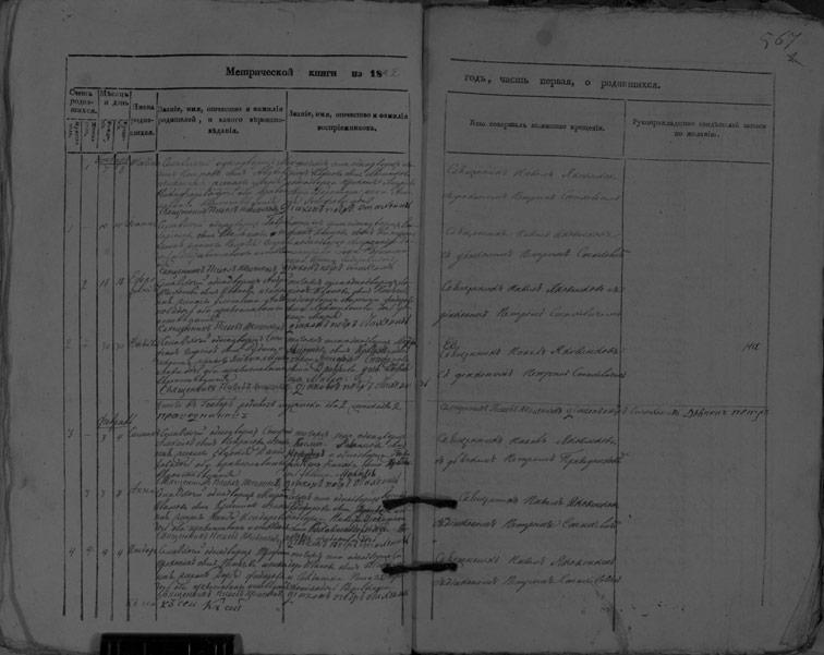Метрическая книга Троицкой церкви села Охочее за 1842 год