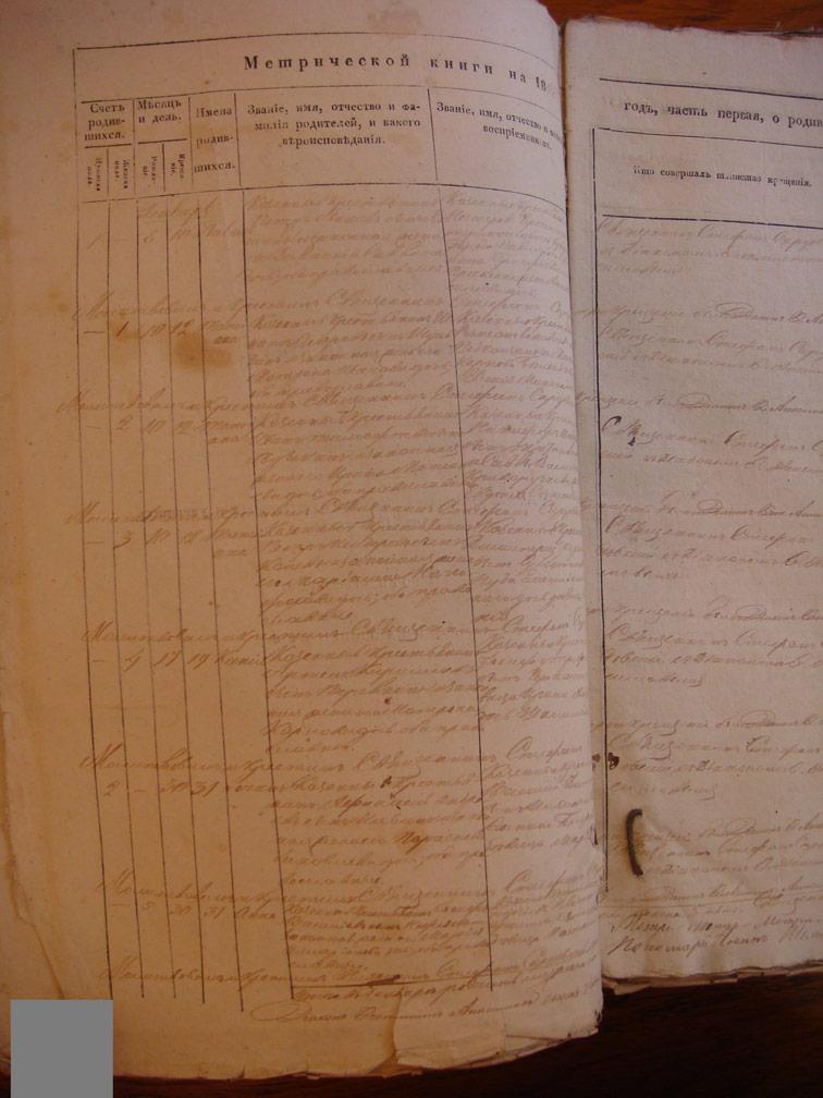 Метрическая книга Троицкой церкви села Охочее за 1848 год