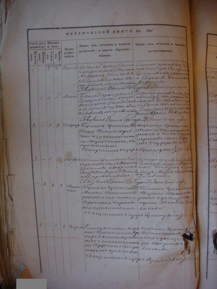 Метрическая книга Троицкой церкви села Охочее за 1869 год