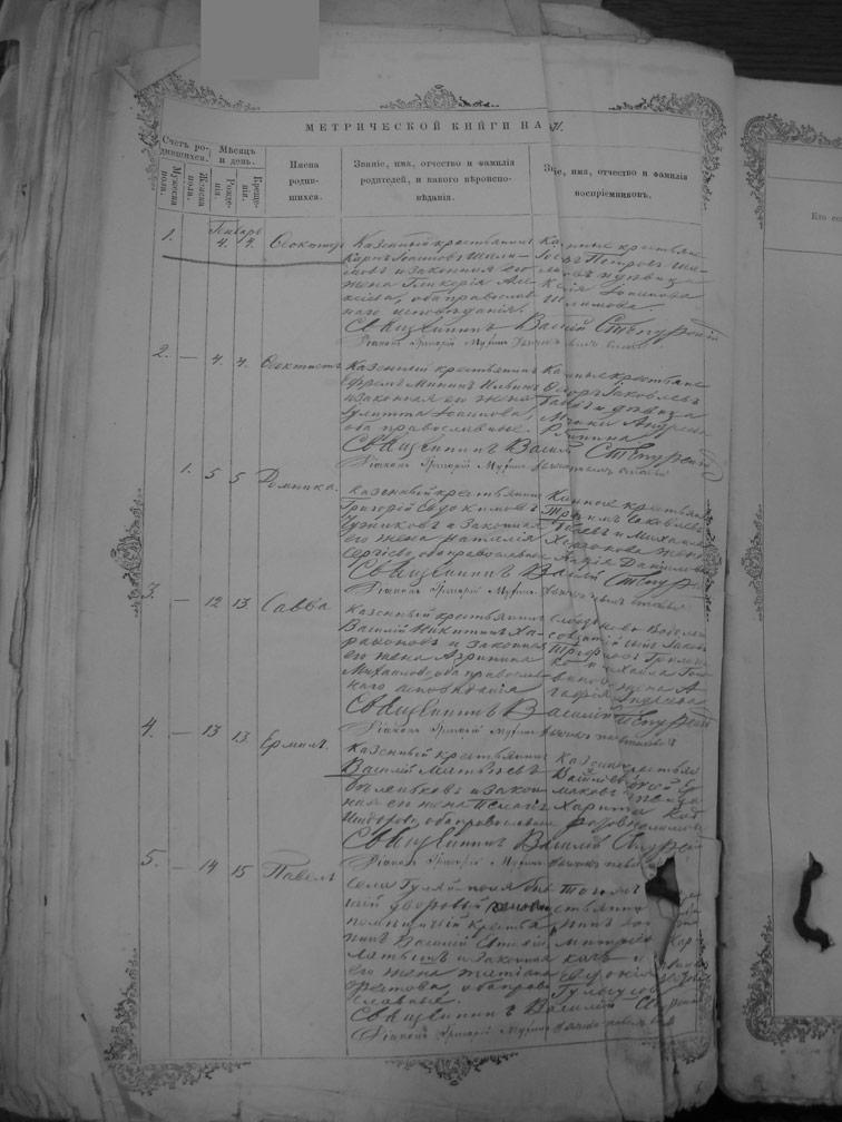 Метрическая книга Троицкой церкви села Охочее за 1871 год