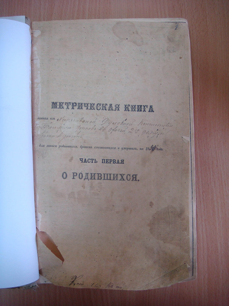 Метрическая книга Троицкой церкви села Охочее за 1890 год