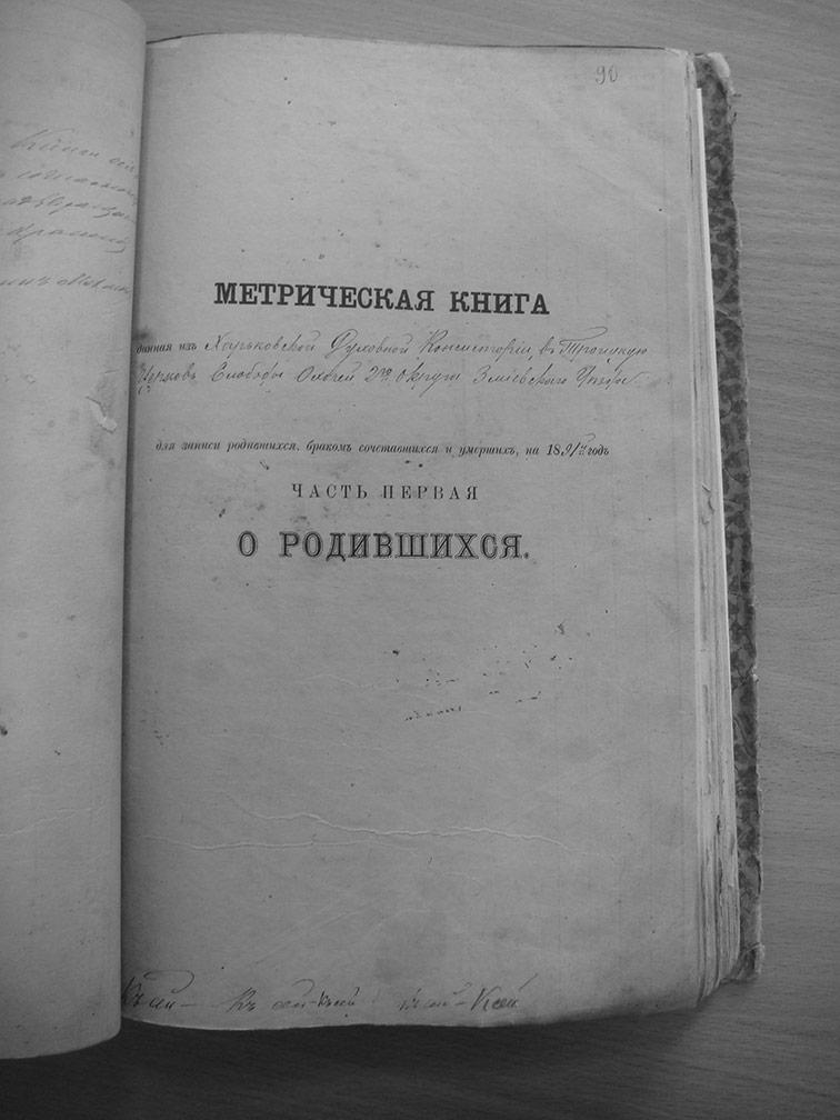 Метрическая книга Троицкой церкви села Охочее за 1891 год