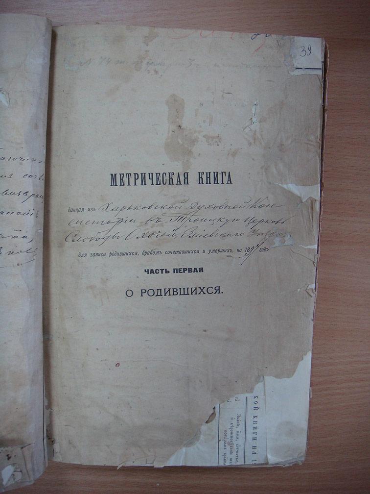 Метрическая книга Троицкой церкви села Охочее за 1897 год