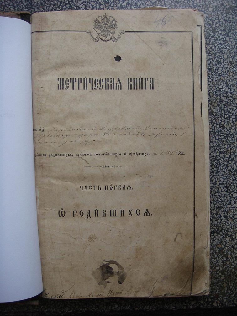 Метрическая книга Троицкой церкви села Охочее за 1906 год