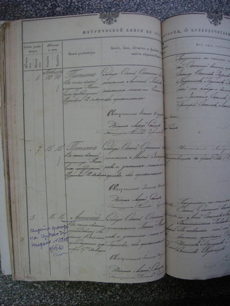 Метрическая книга Троицкой церкви села Охочее за 1916 год