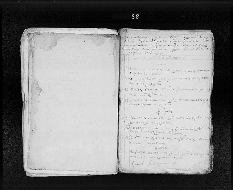 Метрическая книга Екатерининской церкви села Протопоповки за 1778 год