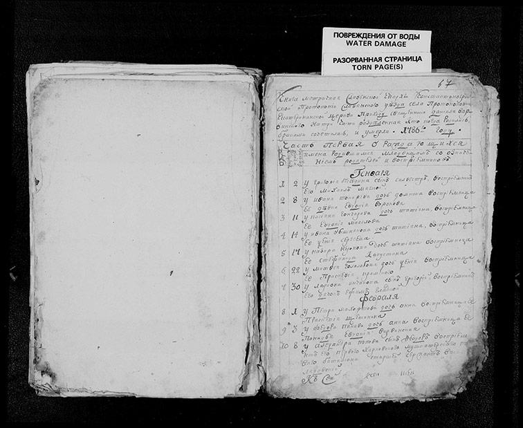 Метрическая книга Екатерининской церкви села Протопоповки за 1786 год