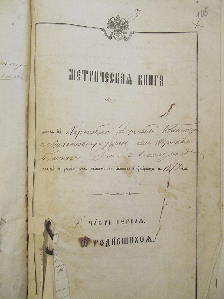 Метрическая книга Архангело-Михайловской церкви села Верхний Бишкин за 1877 год