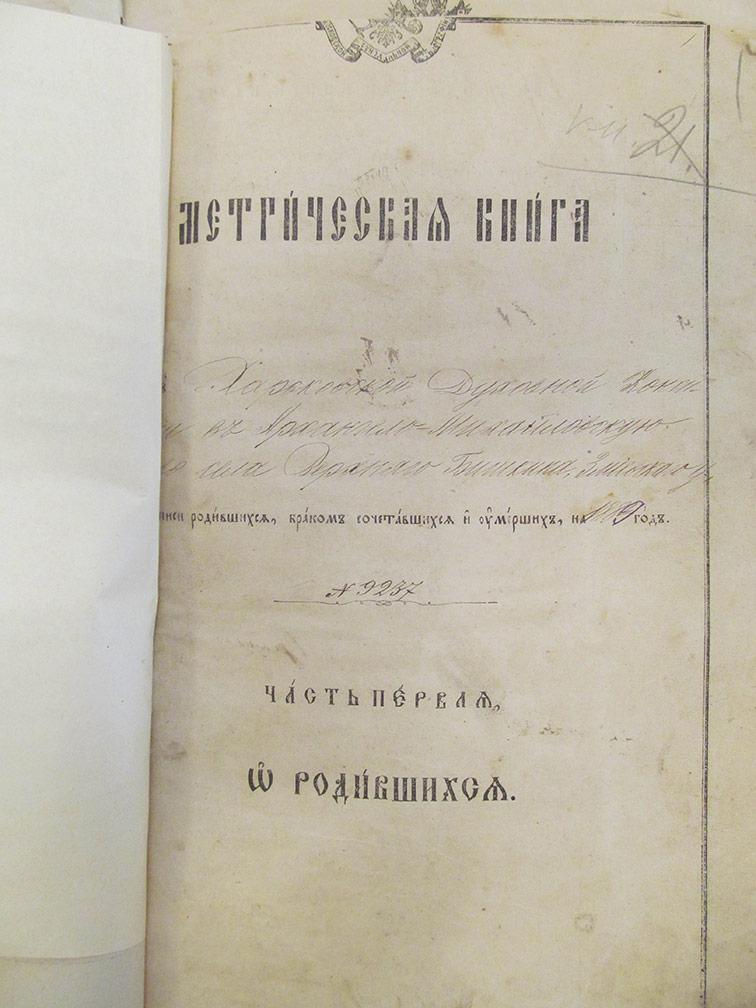 Метрическая книга Архангело-Михайловской церкви села Верхний Бишкин за 1889 год
