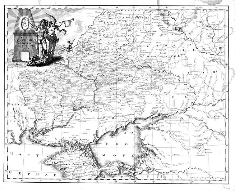 Карта Екатеринославского наместничества 1792-й год