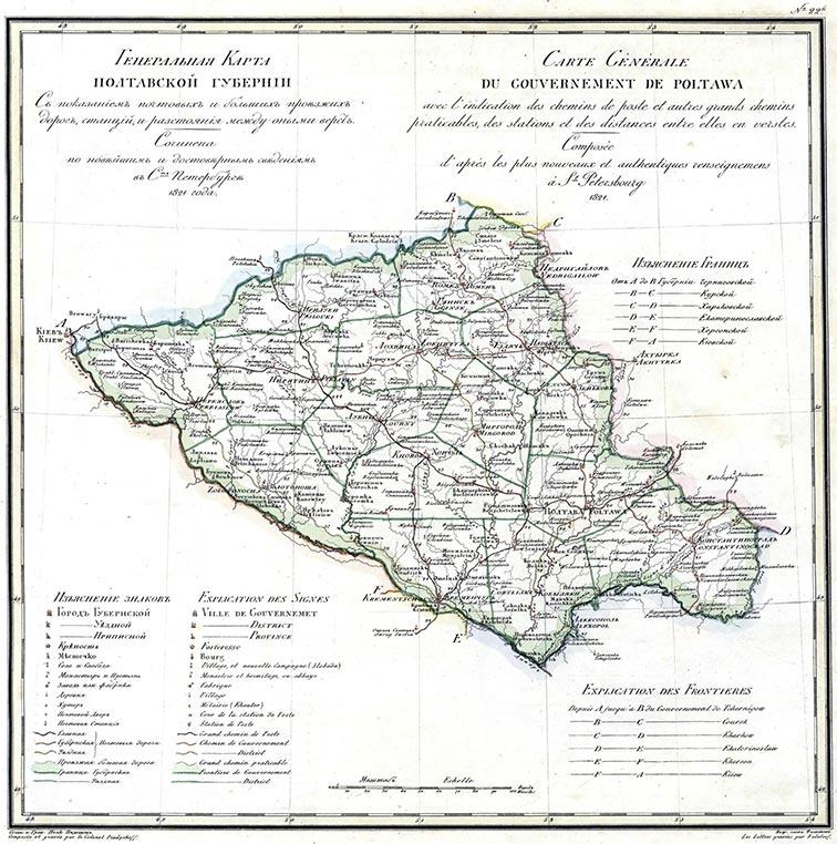 Карта Полтавской губернии 1821-й год