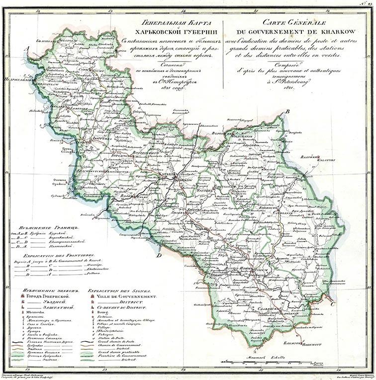 Карта Харьковской губернии 1821-й год