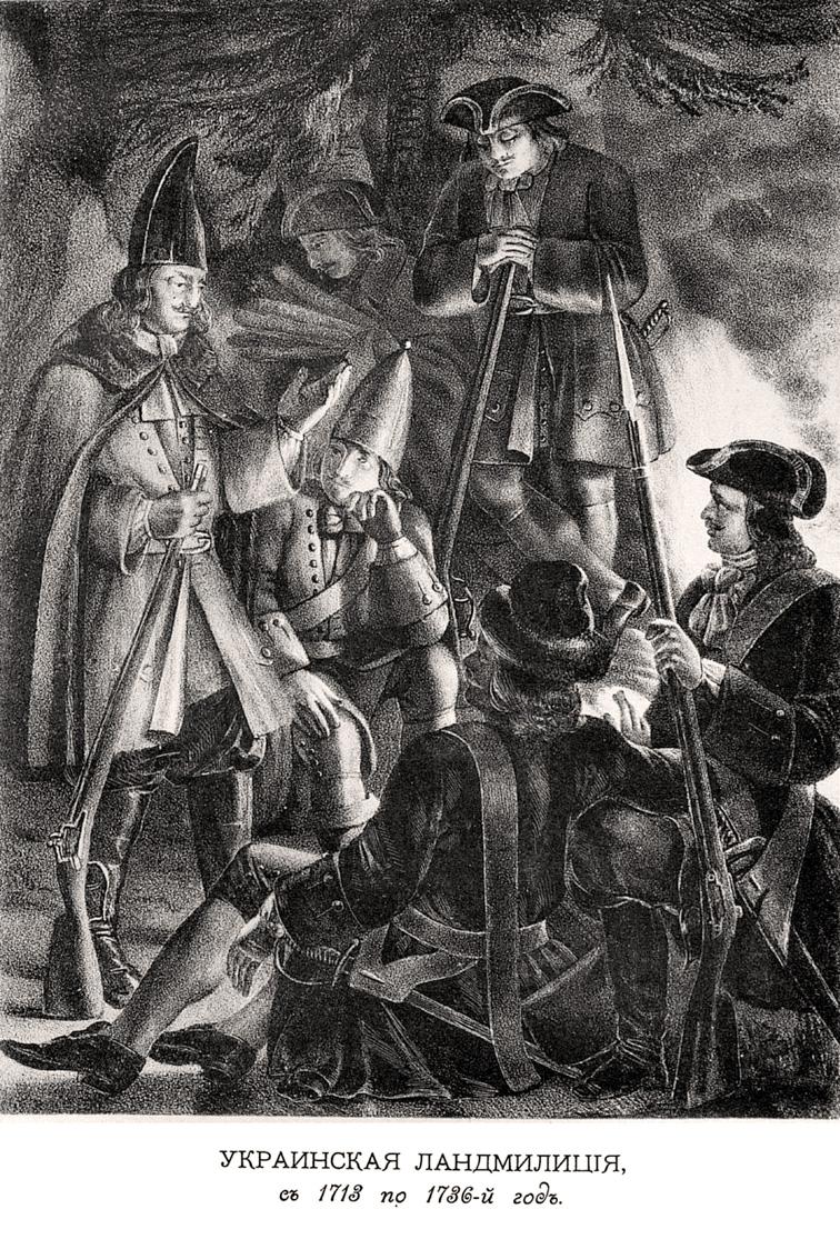 Украинская ландмилиция с 1713 по 1736 год.