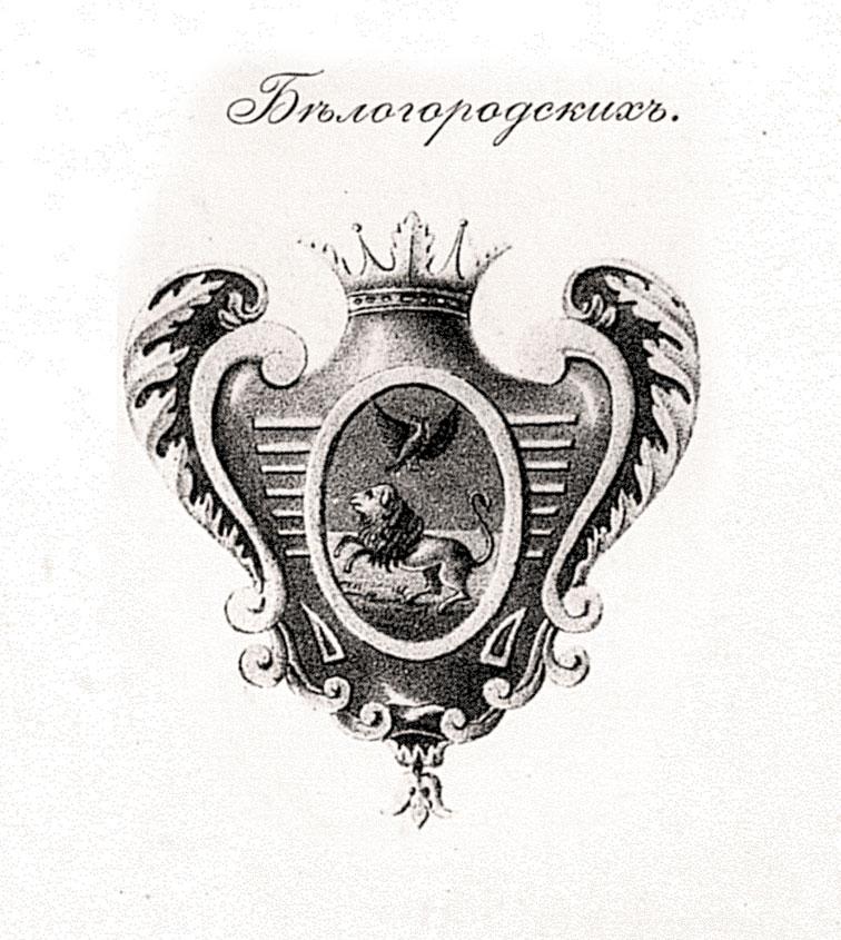 Герб Белгородского полка, утверждённый 8 марта 1730 года.
