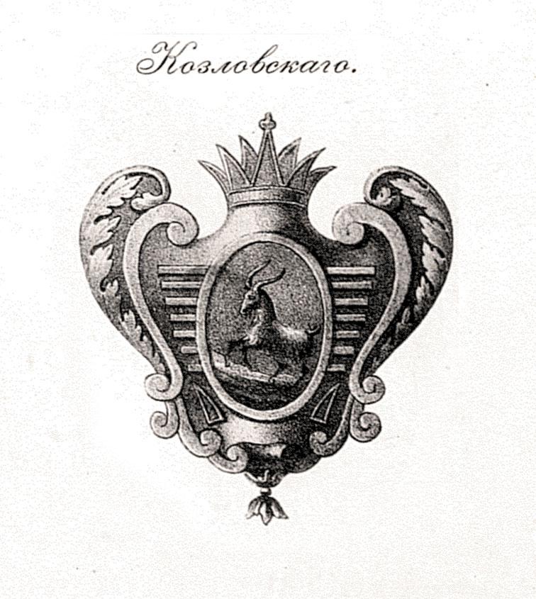 Герб Козловского полка, утверждённый 8 марта 1730 года.