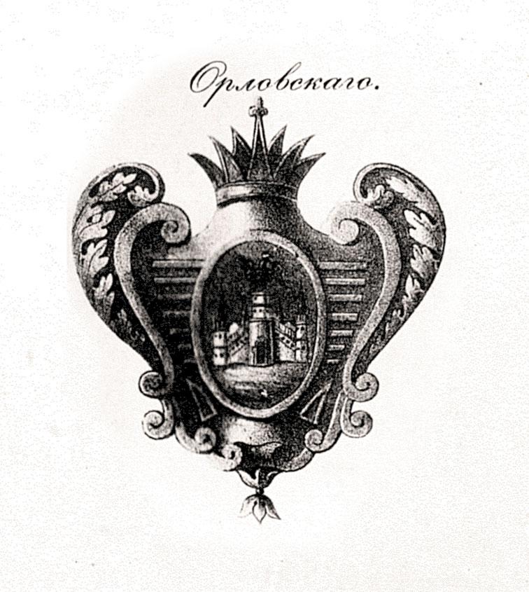 Герб Орловского полка, утверждённый 8 марта 1730 года.