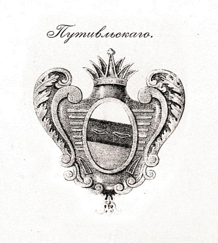 Герб Путивльского полка, утверждённый 8 марта 1730 года.