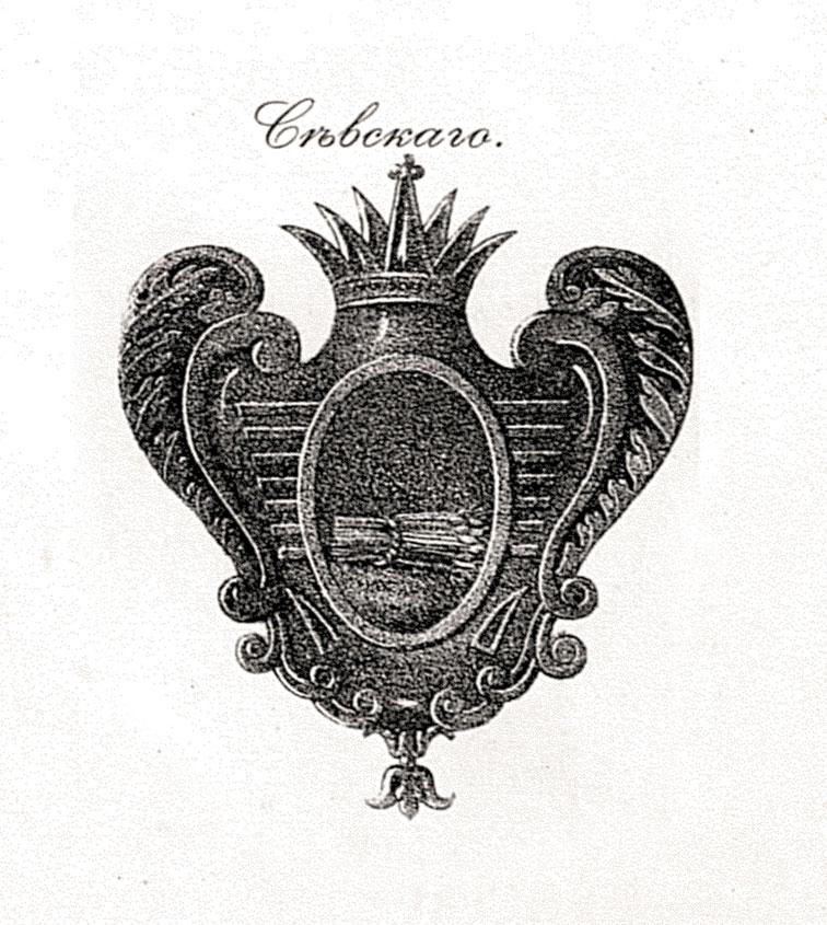 Герб Севского полка, утверждённый 8 марта 1730 года.