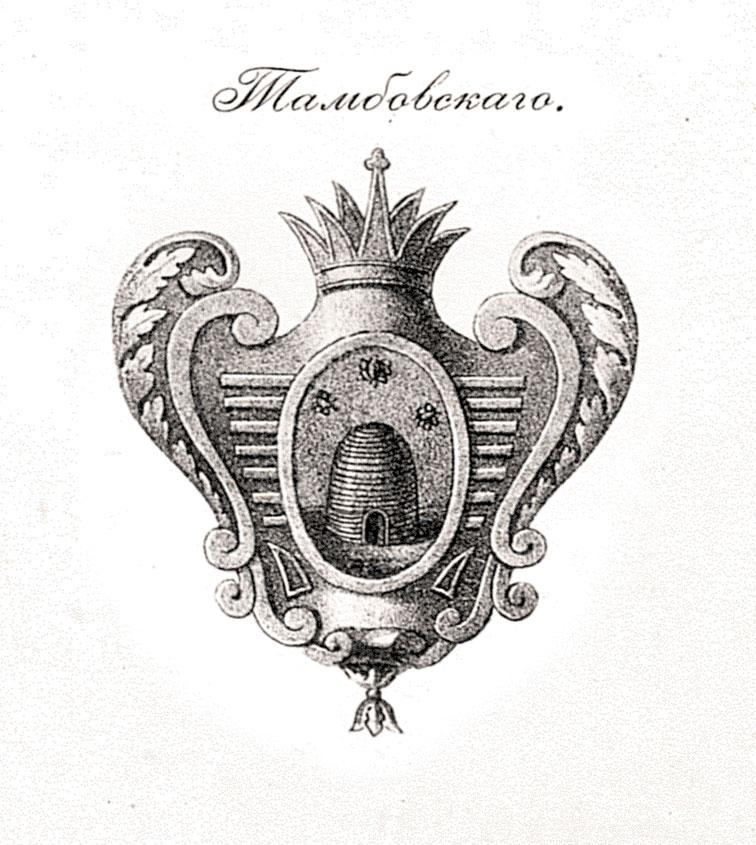 Герб Тамбовского полка, утверждённый 8 марта 1730 года.